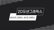2021홈페이지 업로드용_모션그래픽 파트
