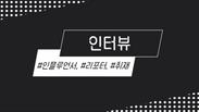 2021홈페이지 업로드용_인터뷰 파트