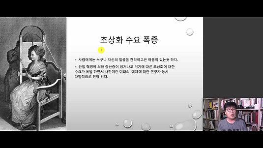 사진품격 2강- 사진술의 발명 & 카메라 기원