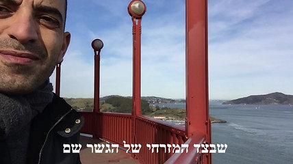 גשר הזהב- סן פרנסיסקו