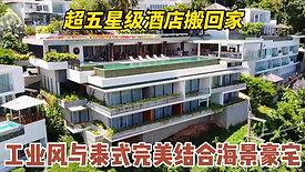 把超五星酒店搬回家,工业风与泰式元素完美结合的11卧室海景豪宅,2500平米 售价1100万美金