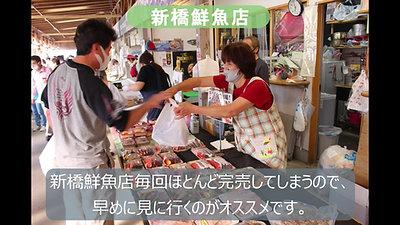 新橋鮮魚店