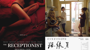 Feature: The Receptionist
