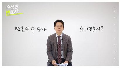 9. 수상한 변호사