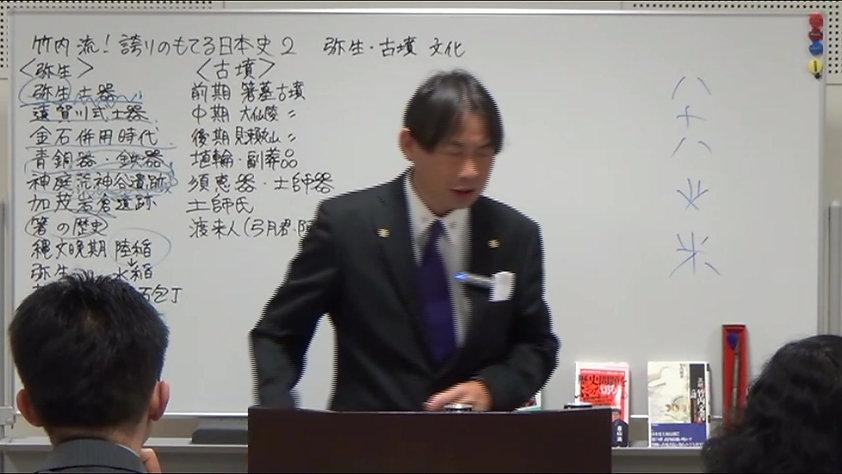 <復刻版>竹内流!誇りのもてる日本史2