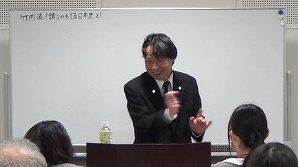 <復刻版>竹内流!誇りのもてる日本史21