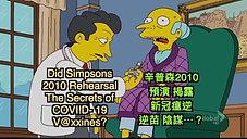 辛普森卡通 預演 揭露新冠瘟疫與致命疫苗幕後⋯虛假騙局?Did The Simpsons predict deadly COVID- 19 Vaccine?