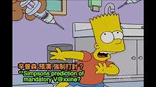 辛普森 預演 強制疫苗 打死冇命賠? 2010 Simpsons prediction of mandatory Deadly Vaccine?.辛普森 預演 強制打針?Simpsons prediction of mandatory V@xxine?