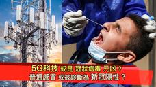 5G科技 或是冠狀病毒元凶?一般感冒或被診斷為新冠陽性?