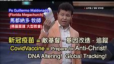 馬都納多:逆苗改造基因