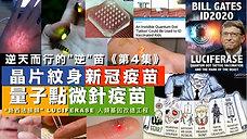 """逆天而行的""""逆苗"""" 第4集 : """"疫苗數碼紋身"""".666獸印買賣系統.量子點微針.數碼墨水身份證.""""電子疫苗""""加密數碼貨幣.植入RFID微晶片於無形?"""