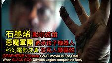 邪惡石墨烯 獸印逆苗 : 就是荷里活科幻電影中的惡魔軍團?!納米粒子機器人,能快速地攻克人類軀殼