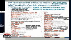 美國藥品管理局:新冠逆苗可導致 癌症-血栓-癲癇-流產-癱瘓-死亡後果 FDA draft adversary outcomes of Cov!d V@xxxine: Blood Clot, Paralysis, Miscarriage, CANCER, DEATH!