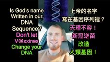 上帝神聖的名字,早已寫在人類的基因序列裡嗎? Is God's name written in our DNA sequence? 上帝的名字寫在我們的基因序列裡?基因是神聖的創造,不容改造!Is God's name written in our DNA sequence? Our DNA is holy, don't alter your DNA!