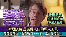 輝瑞 (復必泰BioNTech) 前副總裁:變種病毒與加強劑疫苗是謊言騙局! 新冠疫苗是滅絕人口的殺人工具!癌症或死亡,會在接種後疫苗數月、一年、或之後發生!Dr-Michael-Yeadon - Ex-Pfizer-Vice-President-Co-founModerna dr mike yeadon 中英字幕