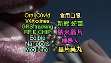 新冠 逆苗: 食用口服 納米機器人-晶片藥丸! Oral C0v!d V@xxines : GPS tracking  Edible RFID CHIP Nanobots Pills!