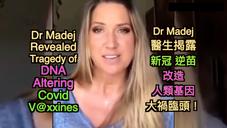 Dr. Madej 醫生揭露:新冠逆苗,改造人類基因,大禍臨頭!