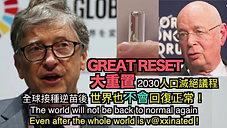 大重置!2030人口滅絕議程!新世界秩序!生化逆苗!經濟大蕭條!聖經預言!