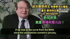 諾貝爾獎得主-盧克·蒙塔格尼爾(Luc Montagnier): 新冠逆苗就是變種病毒元凶!!New Variants are results of C0V!D V@xxine! Healthy people get sick with C0R0NA V!rus after v@xxinat!on!