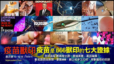 (粵語旁白) 新冠疫苗是聖經預言中的666獸印嗎?!新冠疫苗,是驅使人類接受666獸印晶片的陷阱嗎?它真正的危險原來是#ID2020議程