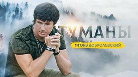Игорь Добролевский  Туманы