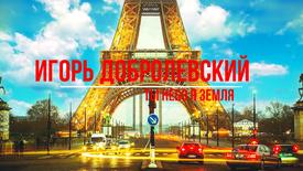 Игорь ДоброИгорь Добролевский — «Ты небо я земля» (Official Lyric Video).mp4