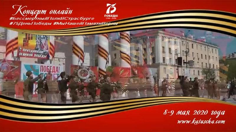 "Концерт онлайн ""Победе - 75!"""