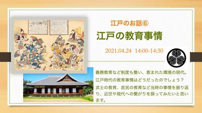 歴史のおはなし〜江戸時代の教育事情〜