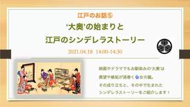 歴史のおはなし〜'大奥'の始まりと江戸のシンデレラストーリー〜