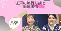 歴史のおはなし〜江戸の流行り病と医療事情〜