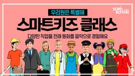 스마트키즈 프로그램 소개