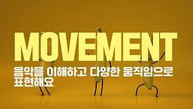 헬로뮤지킹 소개 영상