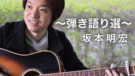 「坂本明宏~弾き語り選~」vol.1