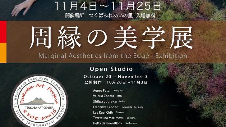 第6回筑波国際野外現代美術展
