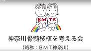 BMT神奈川PR映像v2