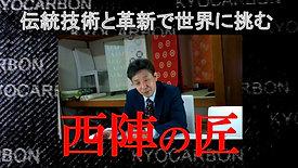Nishijin Carbon fiber 「西陣の匠」Ⅱ ㈲フクオカ機業
