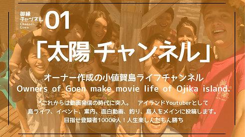 島宿御縁チャンネルGoen channel / Ojika island