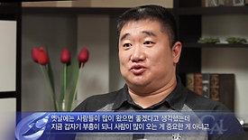 참가자 인터뷰 02