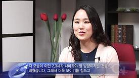 참가자 인터뷰 04
