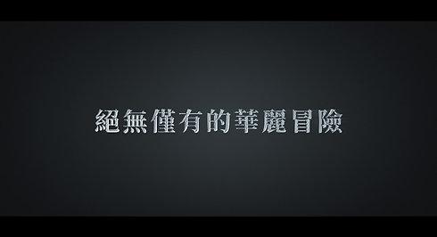 台北灣-江南大宅_愛麗絲影片-0309