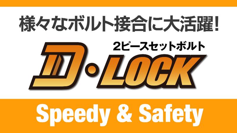 D-Lock ver.201904