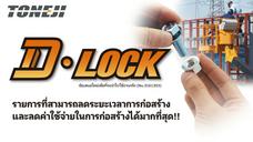 แนะนำคุณสมบัติของ D-Lock(TH)