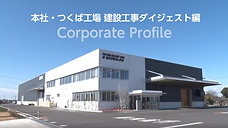 Record of construction of own factory 2017(Japanese)