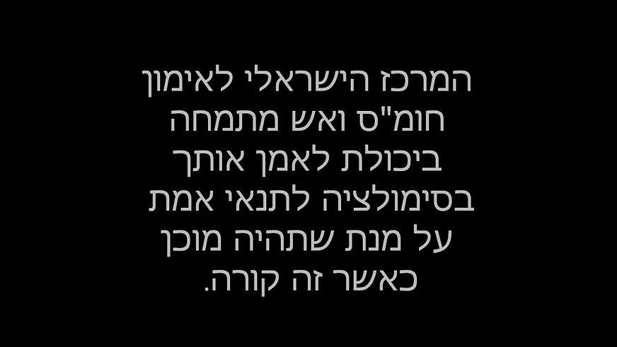 """המרכז הישראלי לאימון חומ""""ס וכיבוי אש"""