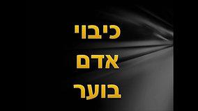 המרכז הישראלי לאימון אש