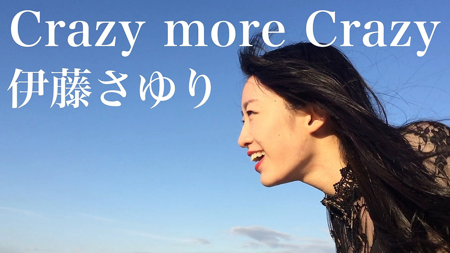 伊藤さゆり - Crazy more Crazy (MV)