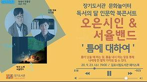 오은시인&서율밴드 온라인 북콘서트 <틈에 대하여>