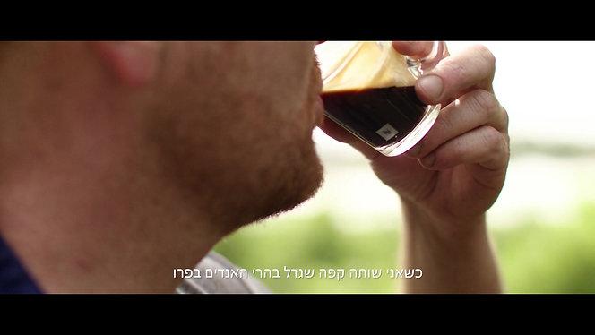 Nespresso: הכי קרוב לאדמה