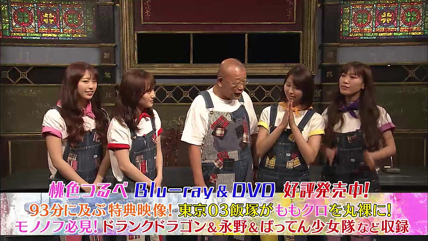 『桃色つるべ』Blu-ray/DVD第3弾ダイジェスト