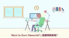RewardCyte Introduction